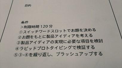 12/21(土)  ラピッドプロトタイピング_a0272042_00100993.jpg