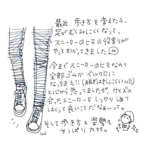 足(ふくらはぎ)が太い件。_d0044143_19160967.jpg