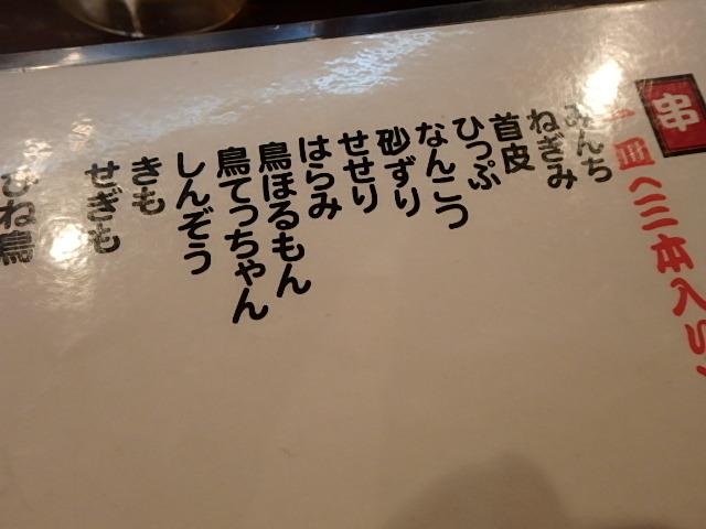 板宿 鳥やす おばちやんと二人 忘年会_f0334143_1851841.jpg