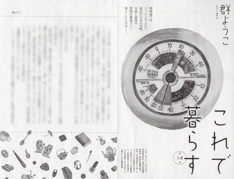 「小説 野性時代」2019年12月号 挿絵_b0136144_04224070.jpg