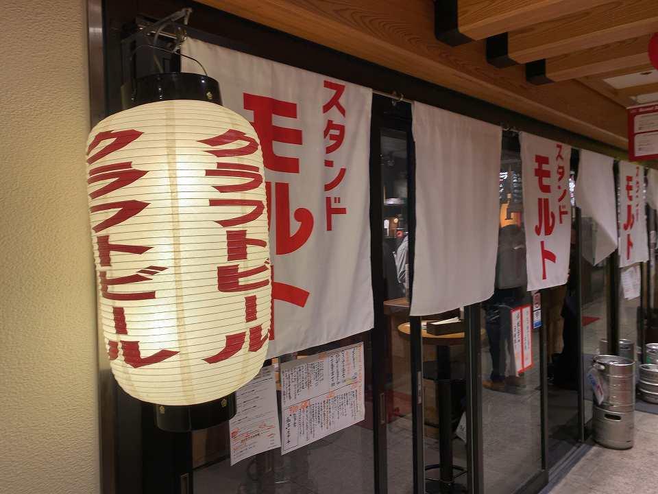 梅田の居酒屋「ビアスタンドモルト」_e0173645_07142692.jpg