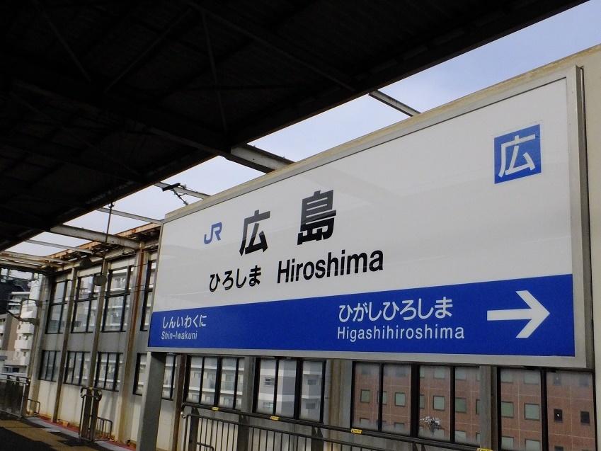 ぶらり広島の旅4_e0193247_18451054.jpg