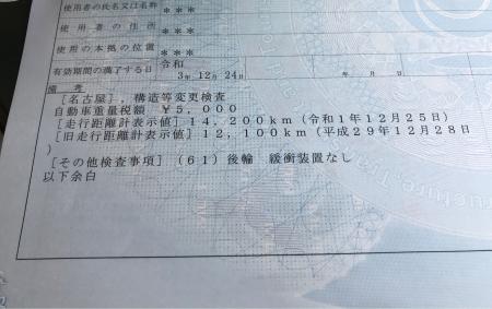 名古屋の陸運局へ〜_c0133351_16132967.jpg