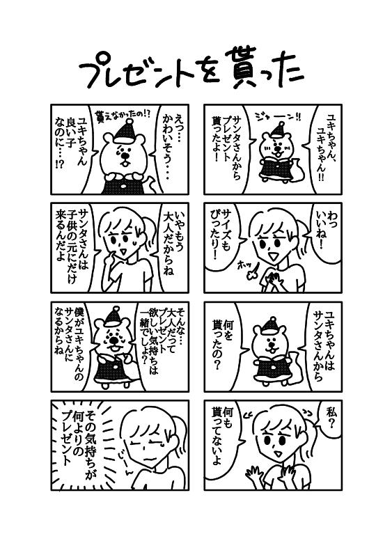 【ポコの漫画】プレゼントを貰った_f0346353_08465409.png