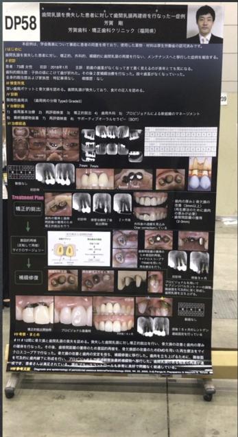 歯周病学会 in 北九州_d0150056_00005340.png