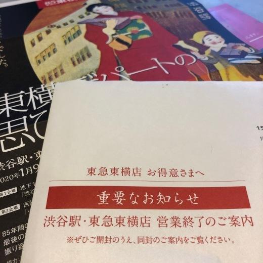 東急東横店閉店のお知らせ_c0133561_01571279.jpg