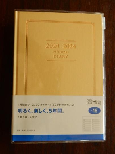 '19,12,25(水)5年日記と散歩と食事!_f0060461_08452790.jpg