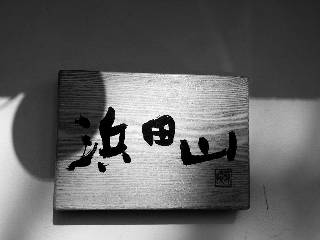 高林「浜田山」で味玉魚豚_e0220163_16523510.jpg