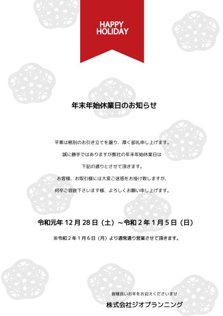 エスタジオ上野竣工&年末年始のご挨拶_d0162665_18152630.jpg