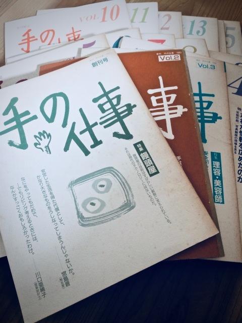 【191224:火】+++再び雑誌『手の仕事』+++_f0327767_19482221.jpg