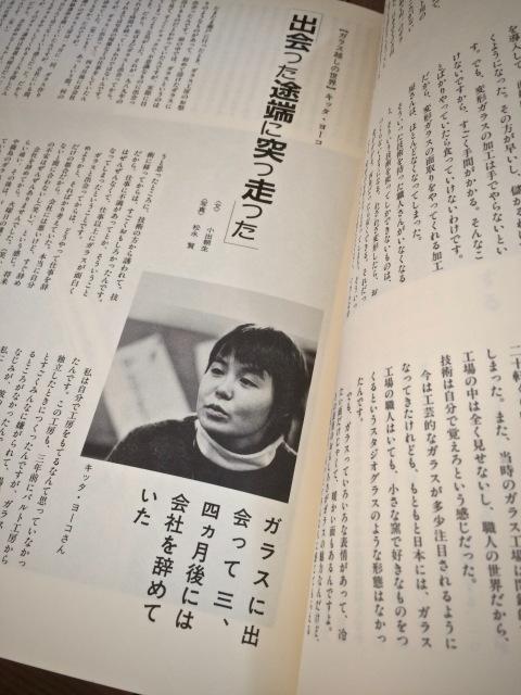 【191224:火】+++再び雑誌『手の仕事』+++_f0327767_19490355.jpg
