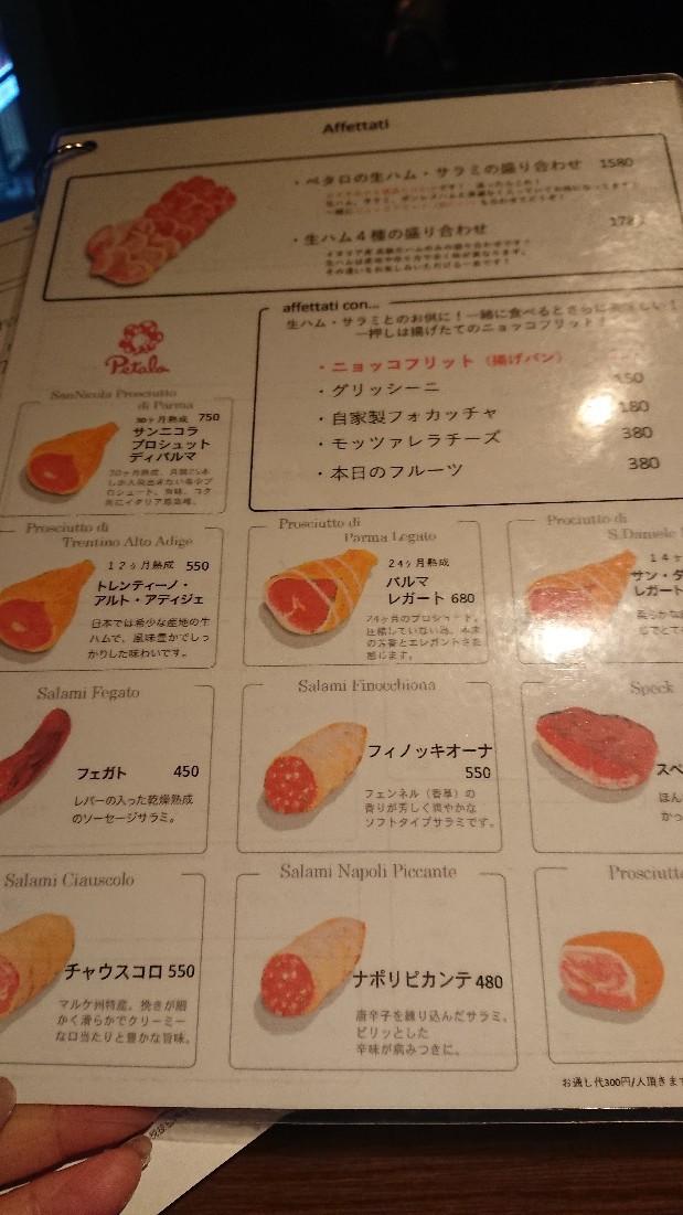 生ハム屋さんは一品料理も美味しかった☺️  @渋谷  Petalo_e0212073_14585281.jpg