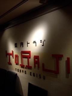 日比谷 焼肉トラジのレディース御膳_f0112873_23214952.jpg
