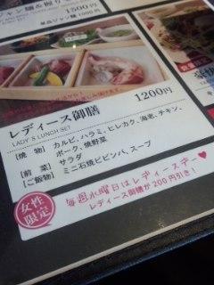 日比谷 焼肉トラジのレディース御膳_f0112873_23244825.jpg