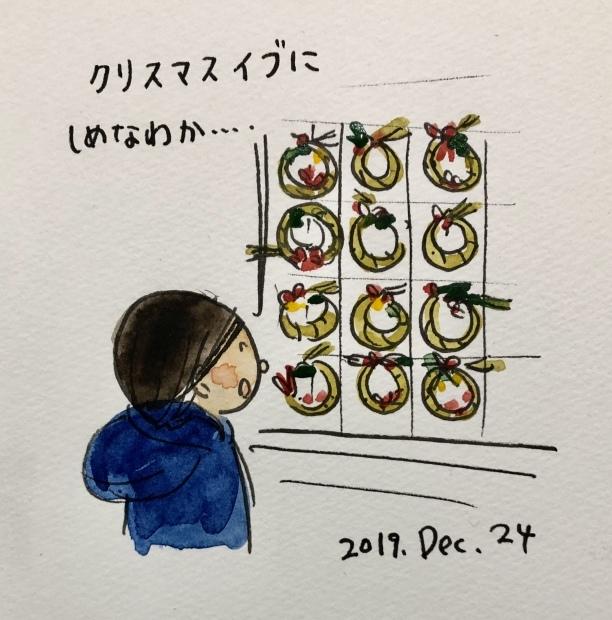 クリスマスイブにしめなわ_f0072976_21294688.jpeg