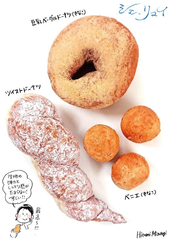 【代官山】シェ・リュイ「豆乳ベーグルドーナツ(きなこ)」「ツイストドーナツ」など【生地が最高!】_d0272182_11172749.jpg