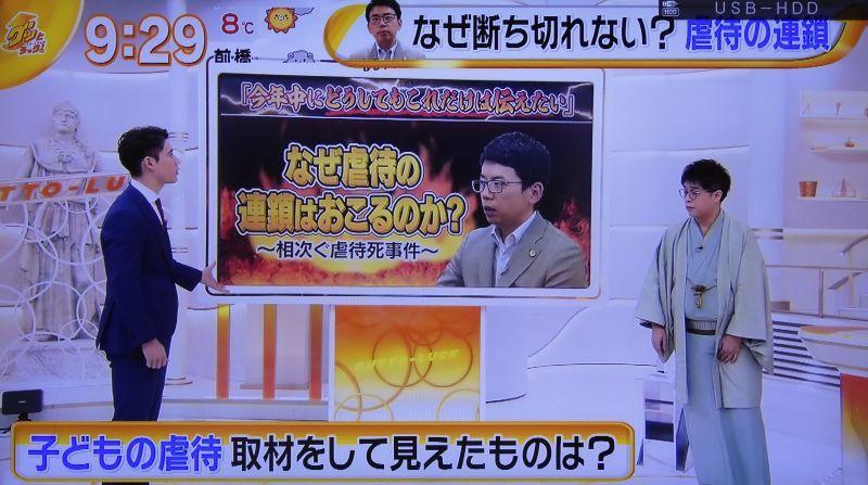TBSテレビ、虐待の放送が有りました_b0154492_12370711.jpg