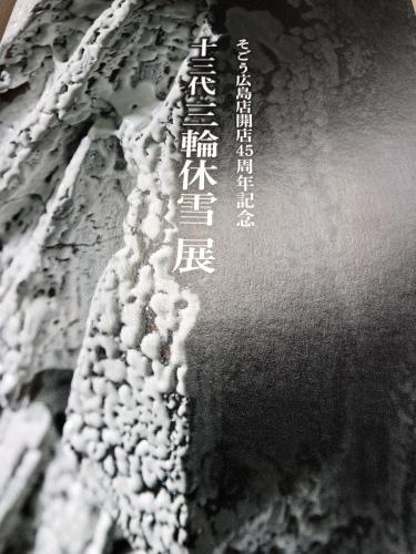 不走庵 三輪窯_d0087595_11442557.jpeg