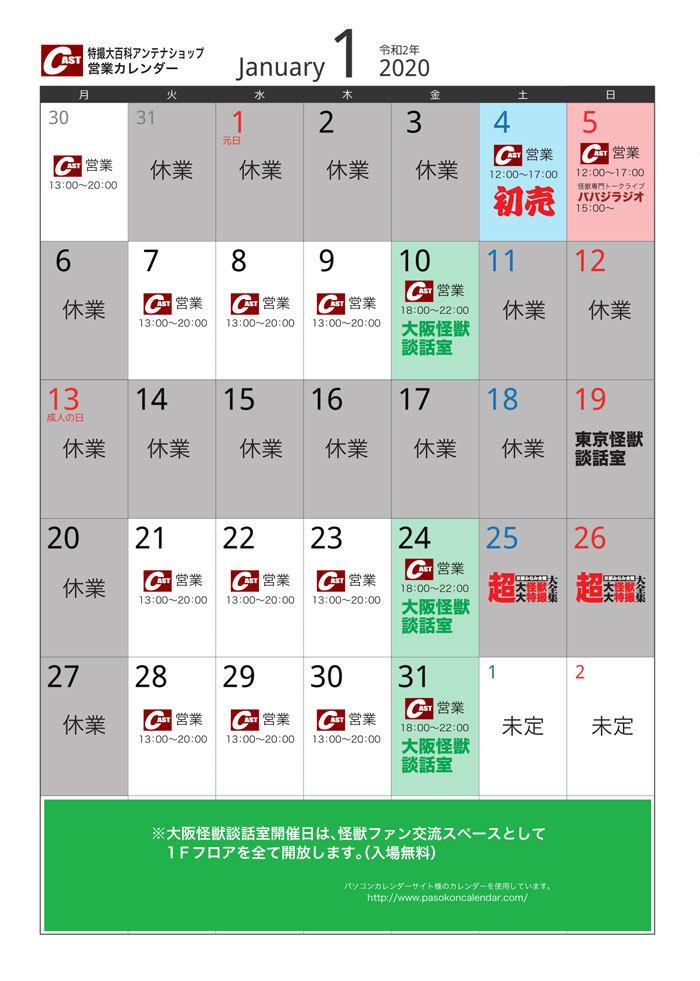 12月のアンテナショップは…ごめんなさい!ちょっと休みがち。_a0180302_00050133.jpg