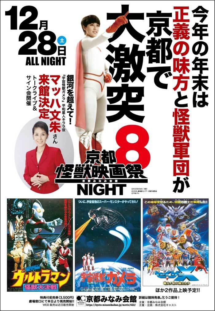 12/28 復活の京都怪獣映画祭NIGHTにスーパーウーマン来館!_a0180302_06065043.jpg