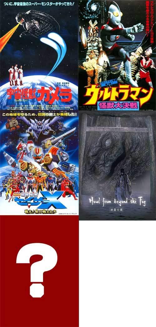 12/28 復活の京都怪獣映画祭NIGHTにスーパーウーマン来館!_a0180302_06091562.jpg