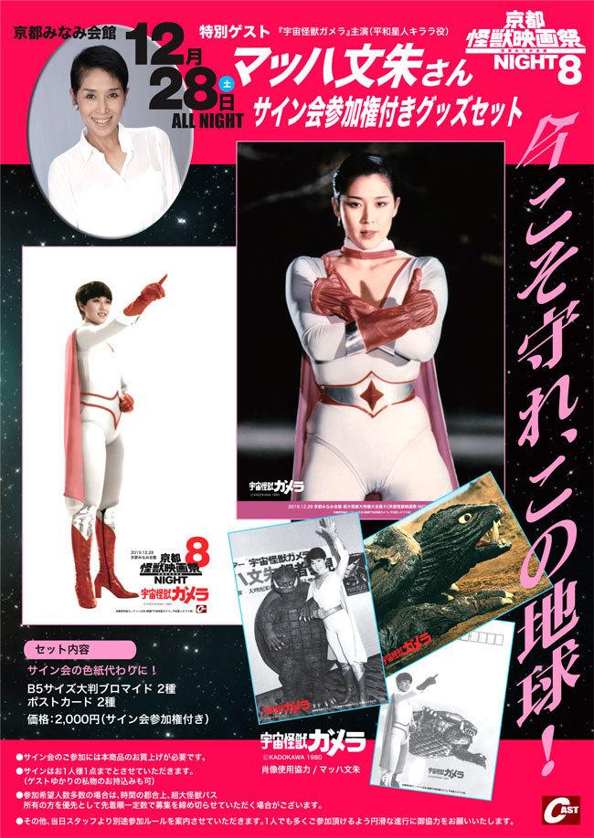 12/28 復活の京都怪獣映画祭NIGHTにスーパーウーマン来館!_a0180302_06341908.jpg