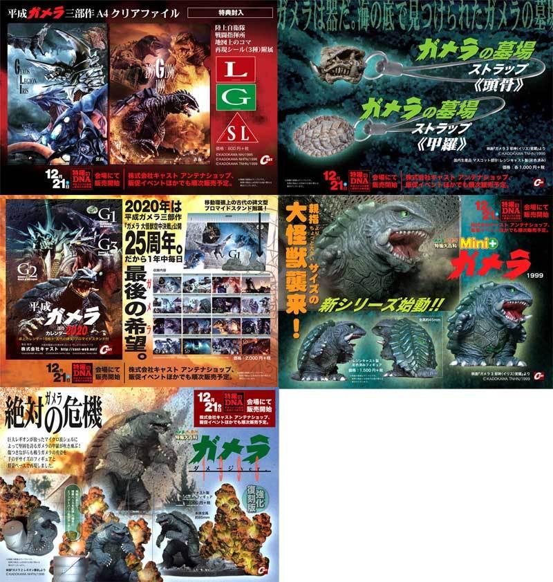 12/28 復活の京都怪獣映画祭NIGHTにスーパーウーマン来館!_a0180302_06503578.jpg