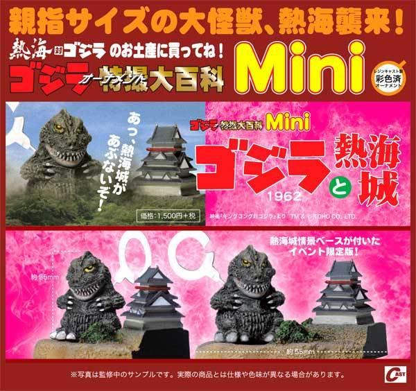 12/28 復活の京都怪獣映画祭NIGHTにスーパーウーマン来館!_a0180302_07081134.jpg