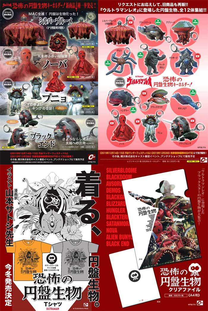 12/28 復活の京都怪獣映画祭NIGHTにスーパーウーマン来館!_a0180302_07140167.jpg
