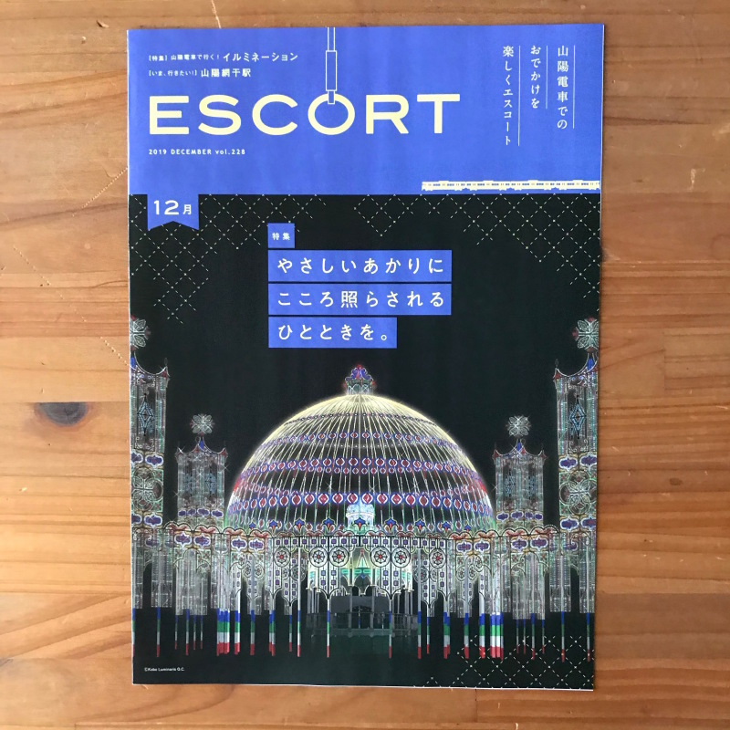 [WORKS]ESCORT vol.228_c0141005_11022060.jpg