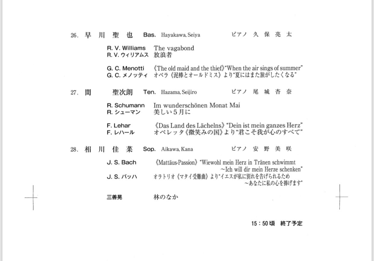 2020年1月6日(月)東京藝術大学 声楽科 卒業演奏会にぜひいらしてください 会場:奏楽堂_a0157409_10055741.jpeg