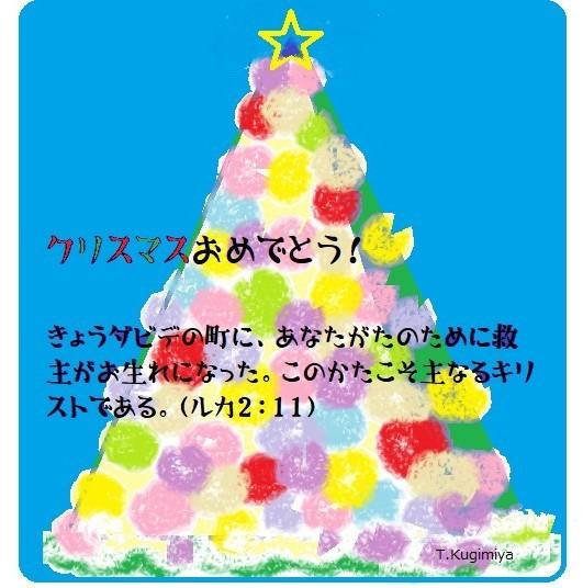 No.373 星に導かれて/毎日がクリスマス_c0265111_01585991.jpg