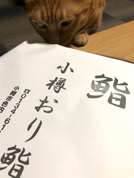 鮨食べに小樽に行こう  札幌自転車屋_a0139912_11045284.jpg