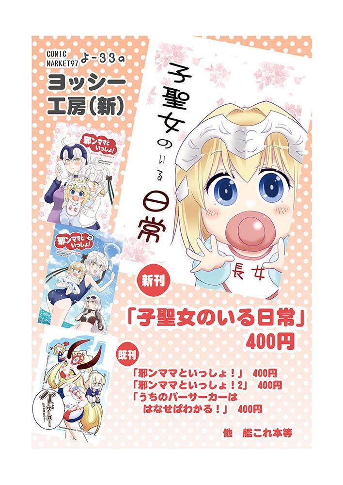 【宣伝】C97新刊!_e0073917_23181700.jpg