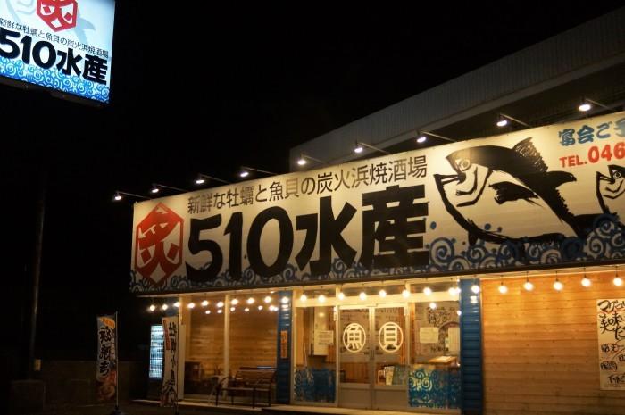 ■グルメ居酒屋【愛川町 510水産にて。マグロサーモン丼/あん肝ポン酢。】_b0033423_20065109.jpg