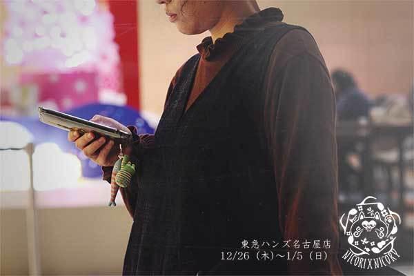 12/26(木)〜1/5(日)は、東急ハンズ名古屋店に出店します!_a0129631_09542632.jpg