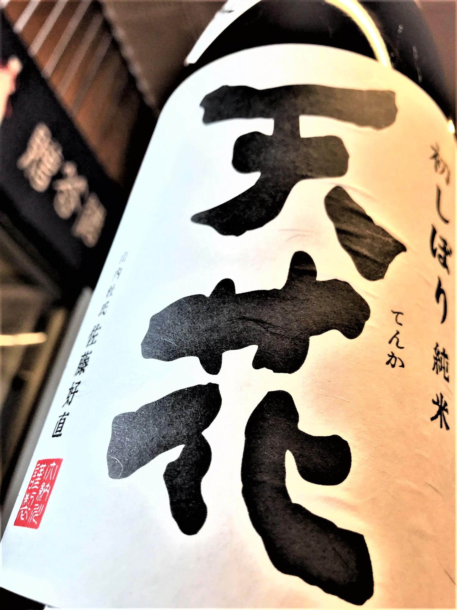 【日本酒】天花TENKA 初しぼり💧純米 無濾過生原酒 初回限定蔵出し 新酒令和1BY🆕_e0173738_1511265.jpg