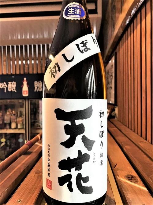 【日本酒】天花TENKA 初しぼり💧純米 無濾過生原酒 初回限定蔵出し 新酒令和1BY🆕_e0173738_1531597.jpg