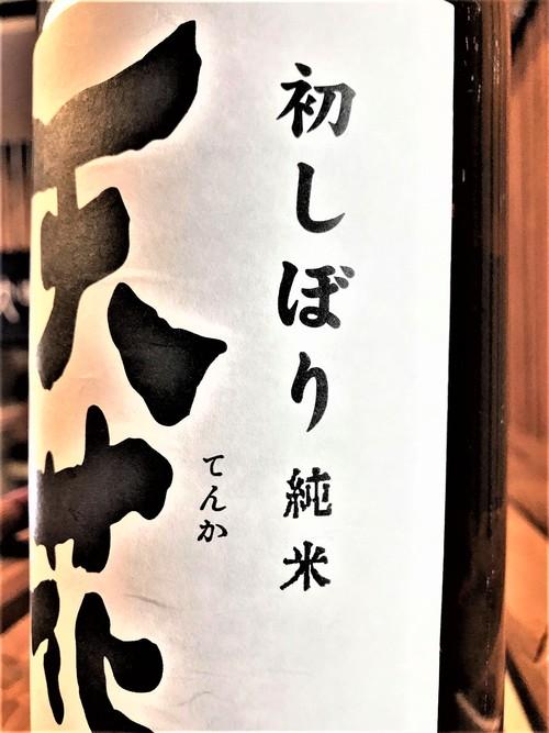 【日本酒】天花TENKA 初しぼり💧純米 無濾過生原酒 初回限定蔵出し 新酒令和1BY🆕_e0173738_1532426.jpg