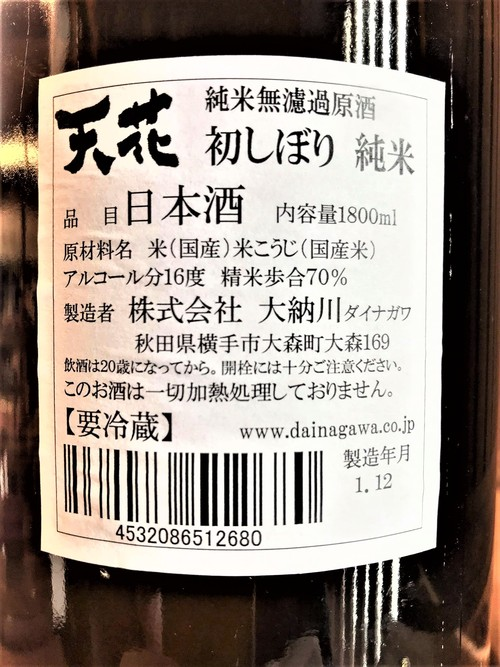 【日本酒】天花TENKA 初しぼり💧純米 無濾過生原酒 初回限定蔵出し 新酒令和1BY🆕_e0173738_1533298.jpg