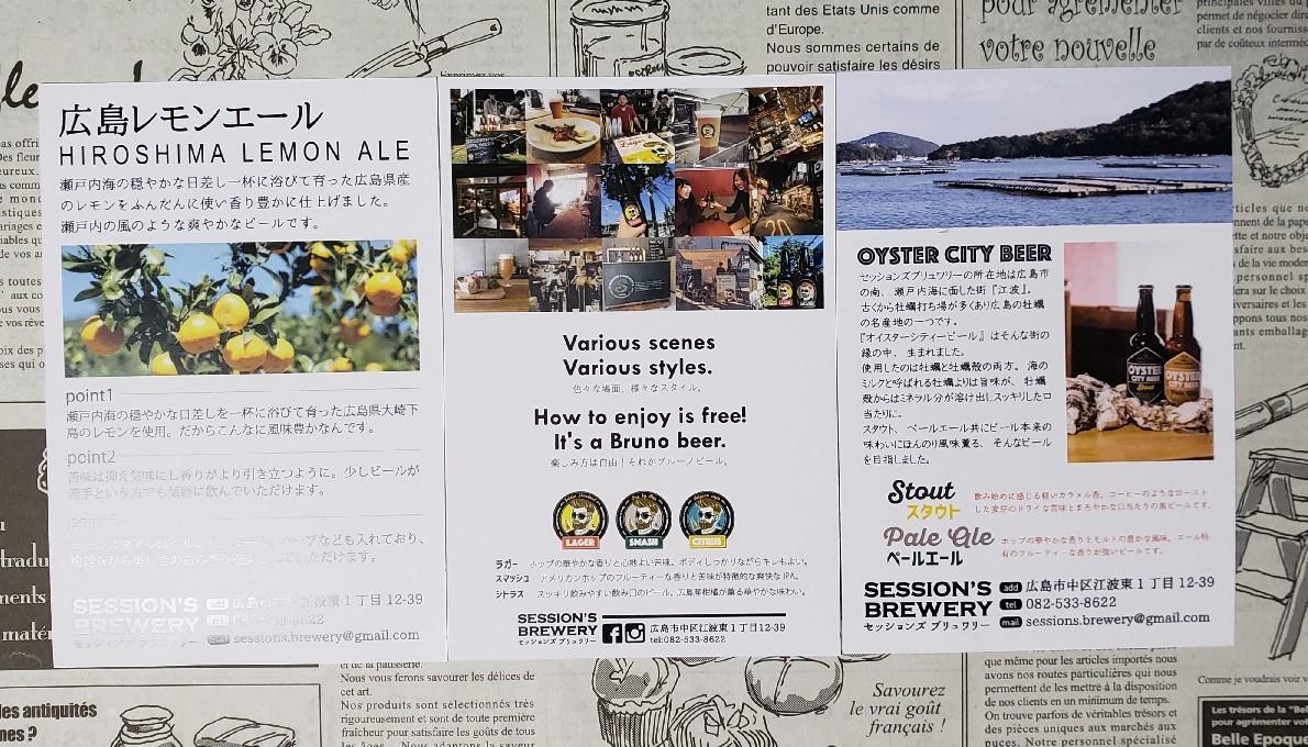 季節限定のセッションズブリュワリーのクリスマスビール(広島市西区江波東)_a0105740_07021111.jpg