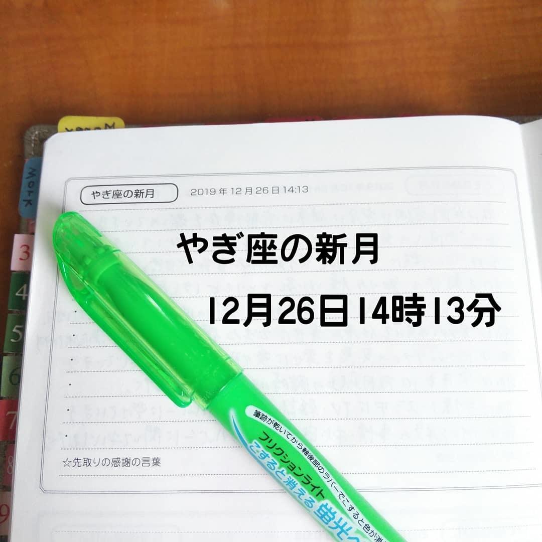 191226 新月のお願いINやぎ座の例文_f0164842_12453941.jpg