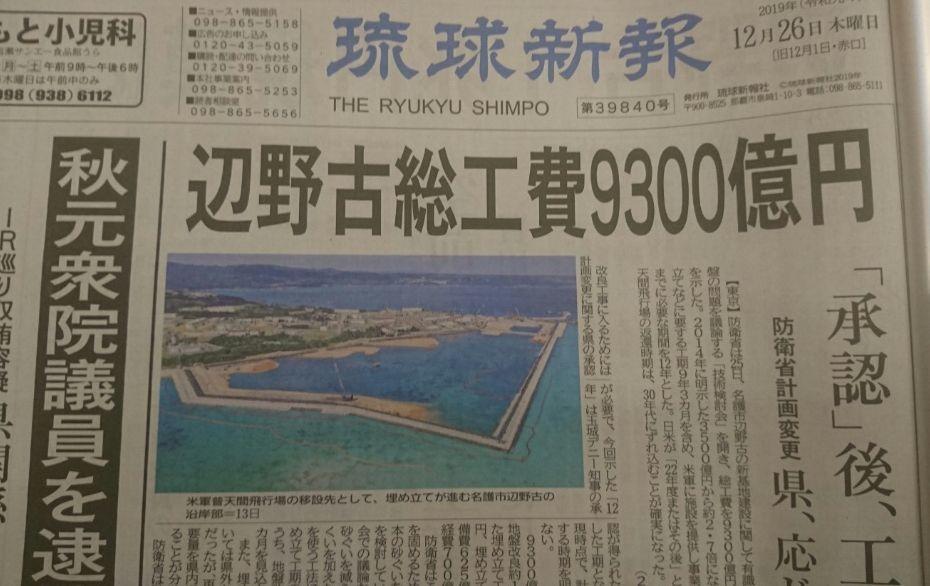 琉球新報_f0081443_21441947.jpg