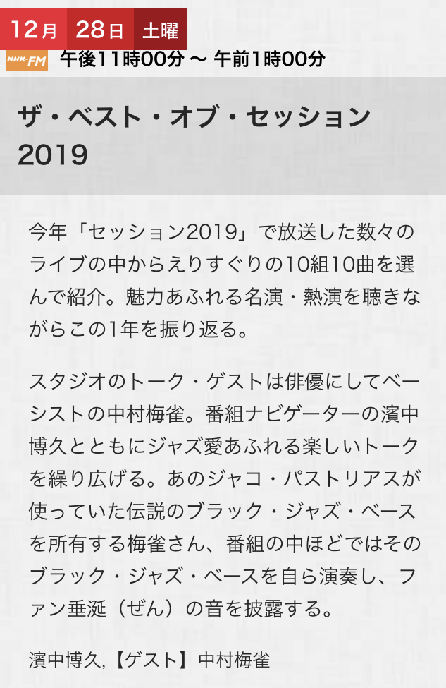 NHK session 2019 総集編_f0179543_09285741.jpeg