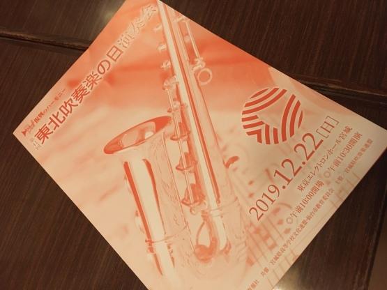 12月22日(日)その1:東北吹奏楽の日演奏会_b0206845_11082505.jpeg