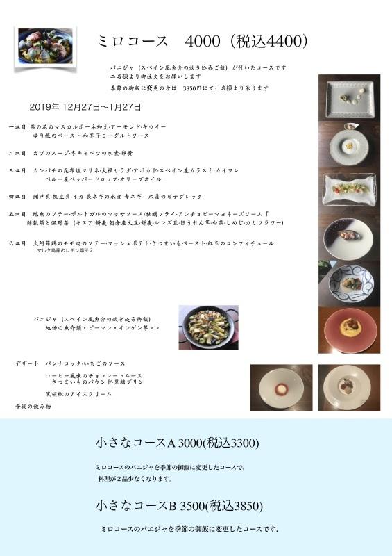 2020年1月の料理です_d0177560_22235709.jpg