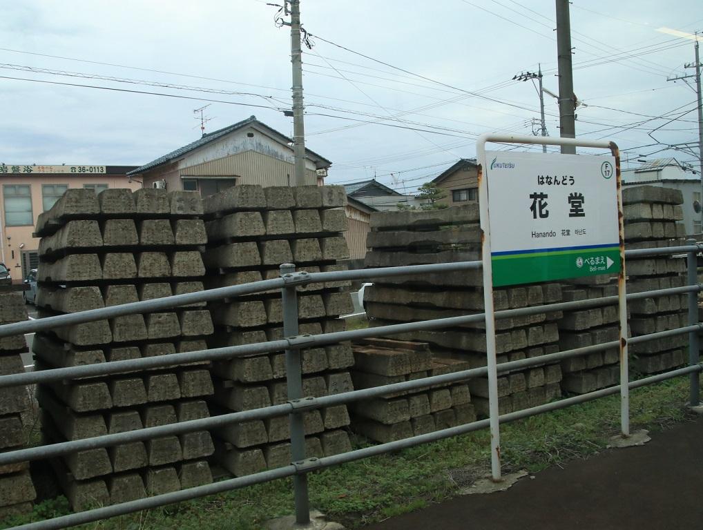 福井鉄道制覇の旅_d0202264_431834.jpg