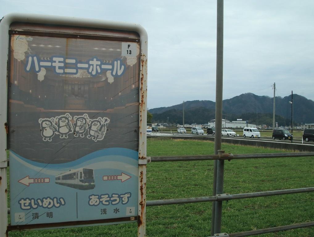 福井鉄道制覇の旅_d0202264_445642.jpg