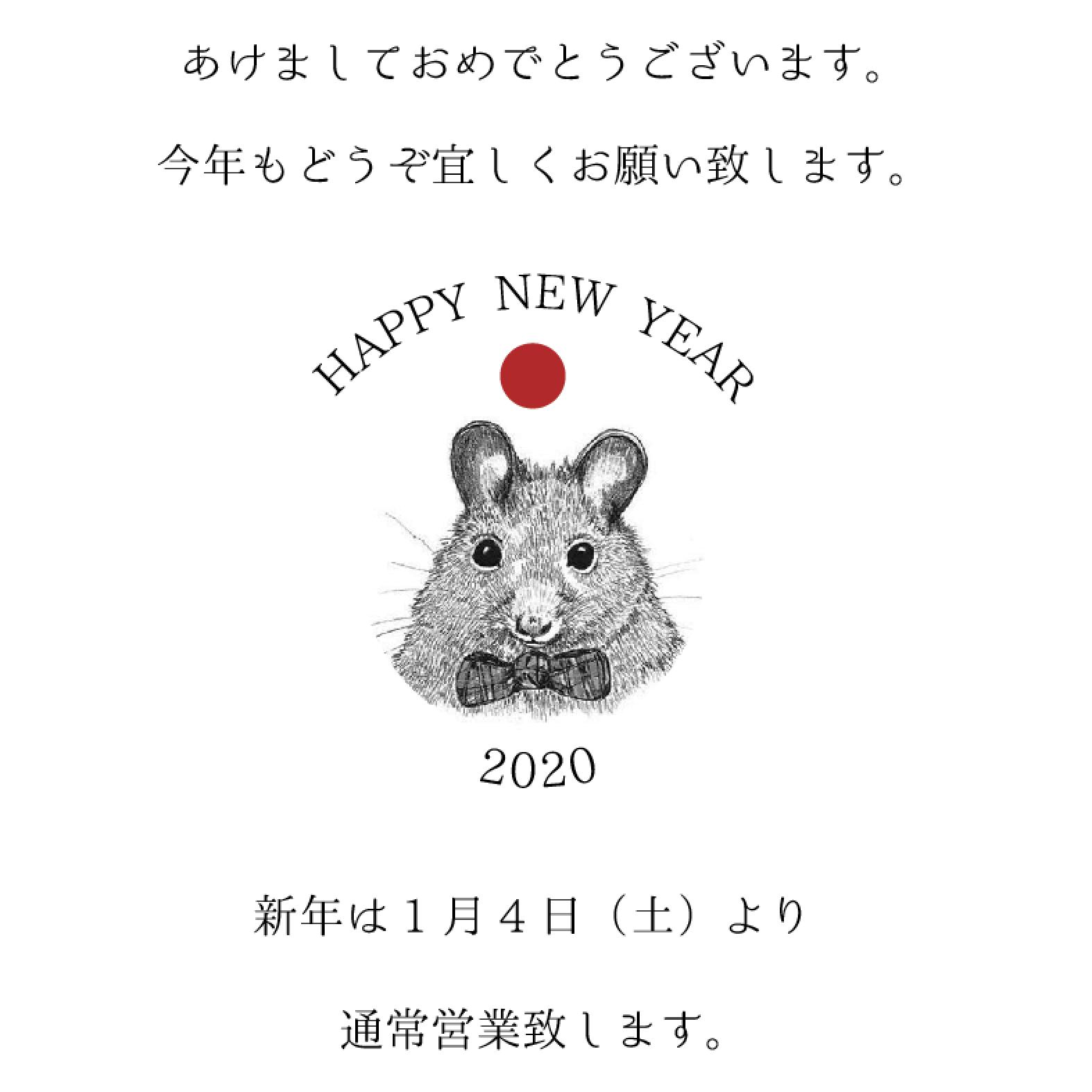 新年あけましておめでとうございます!_e0325668_20465526.png