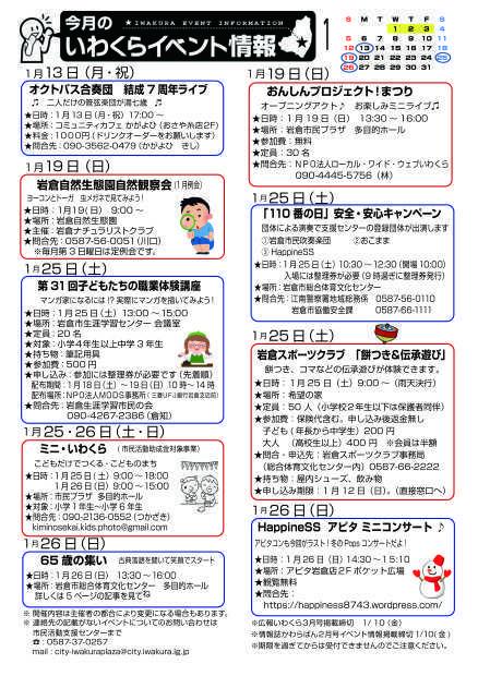 【R2. 1月号】岩倉市市民活動支援センター情報誌かわらばん88号_d0262773_09074079.jpg